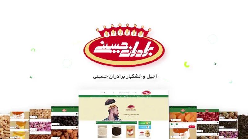 فعالیت کسبوکاری سنتی در فضایی مدرن؛ نگاهی به تجربه یک فروشگاه اینترنتی آجیل