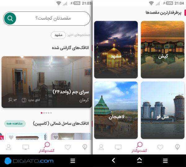 اپلیکیشن ایرانگردی