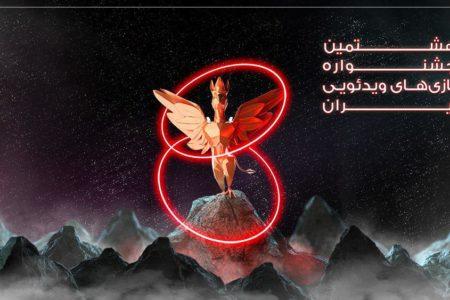 «سرگذشت» و «آن سوی باران» مشترکاً بهترین بازی سال ایران شدند