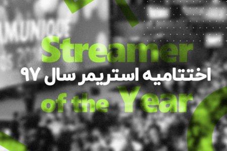 بهترین استریمر سال ایران فردا انتخاب خواهد شد