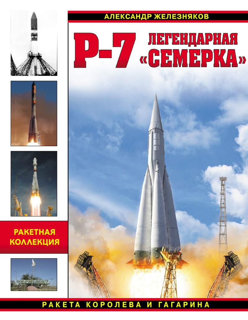 اولین راکت