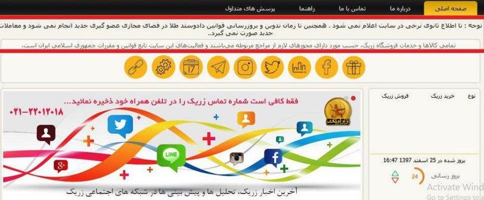ممنوعیت خرید و فروش طلا در فضای مجازی