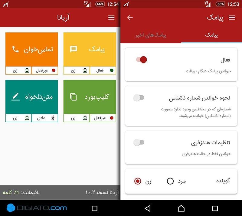 متن به گفتار فارسی
