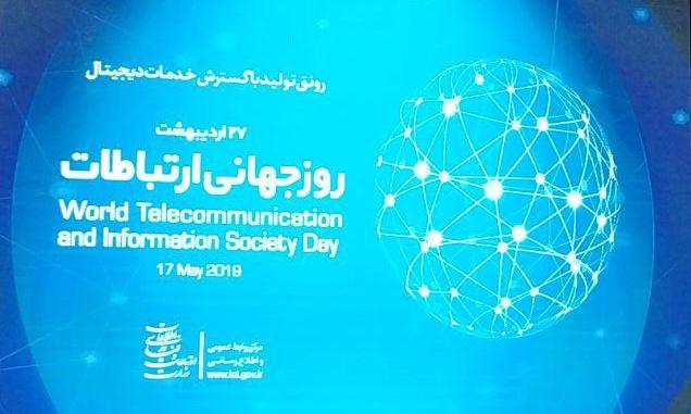 چهار پروژه جدید وزارت ارتباطات رونمایی شد؛ از رشد امنیت تا توسعه اینترنت روستایی