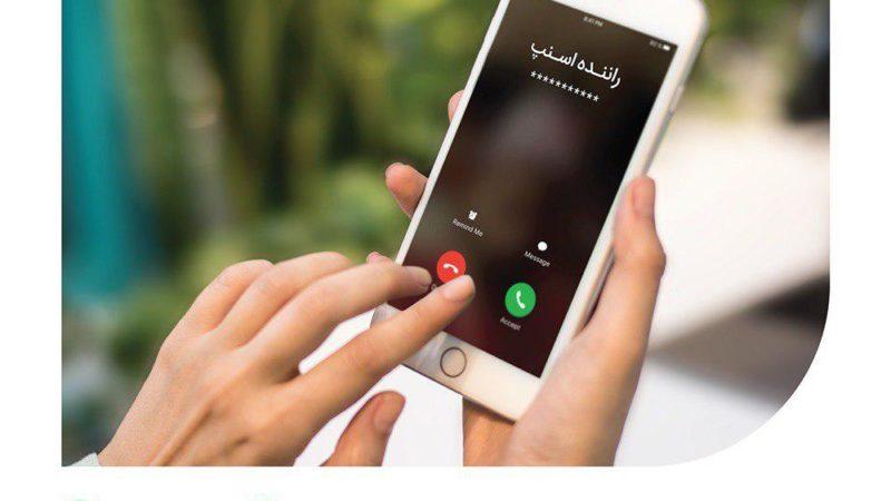 تماس امن اسنپ در سمنان راهاندازی شد