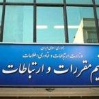 وزارت ارتباطات: تمامی شرکتهای ارائه دهنده اینترنت ثابت کم فروشی داشتهاند