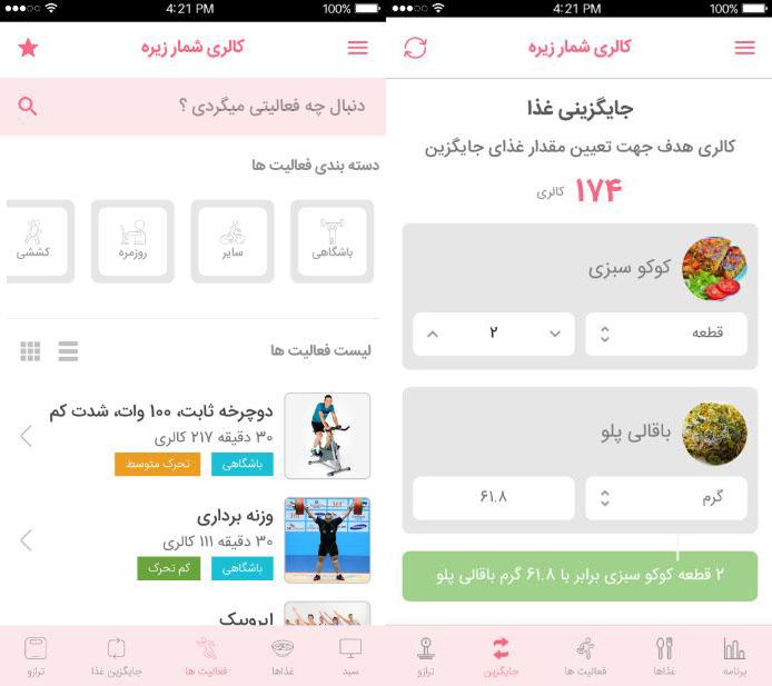 اپلیکیشن رمضان