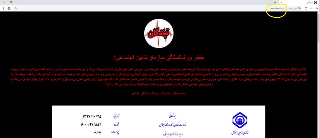 حمله هکرها به تامین اجتماعی