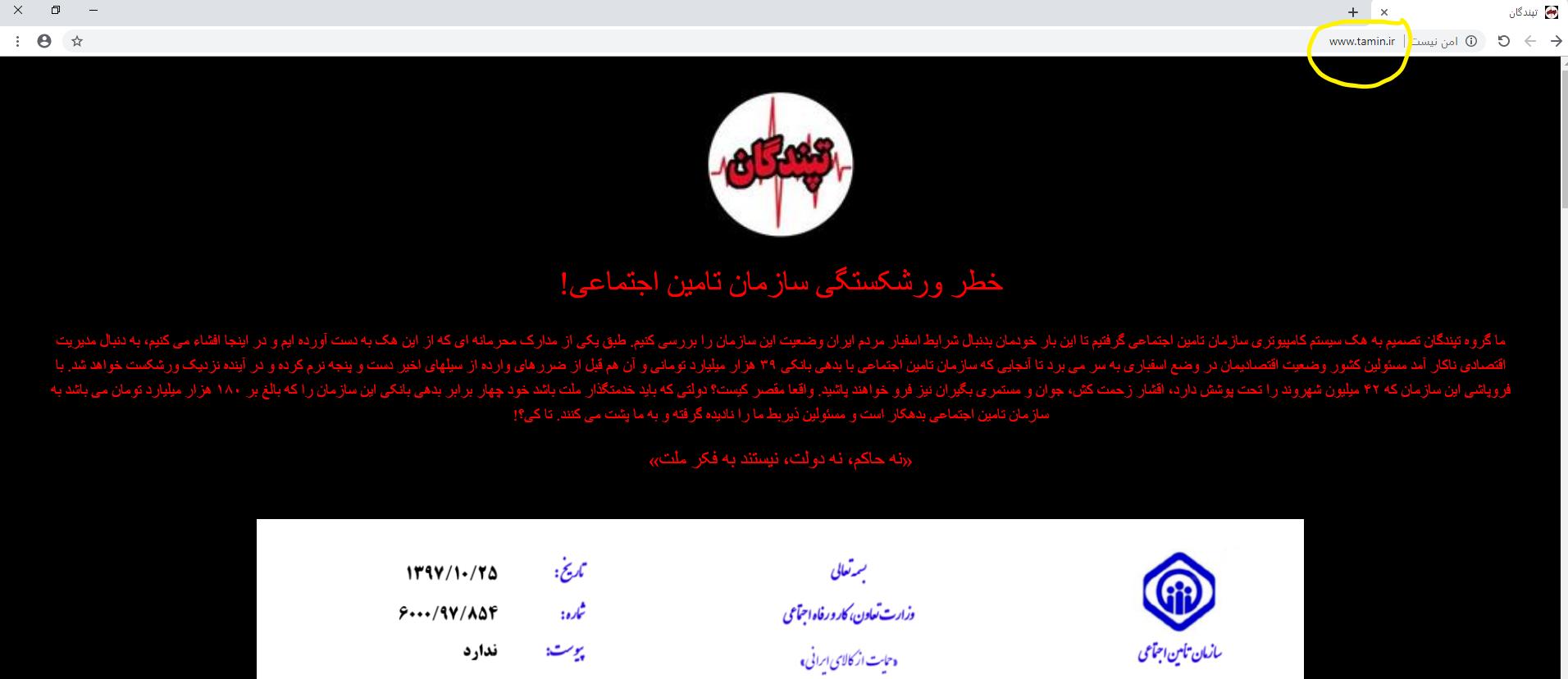 هک سایت سازمان تامین اجتماعی
