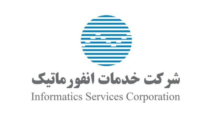 مرکز نوآوری شرکت خدمات انفورماتیک با همکاری همآوا راهاندازی میشود