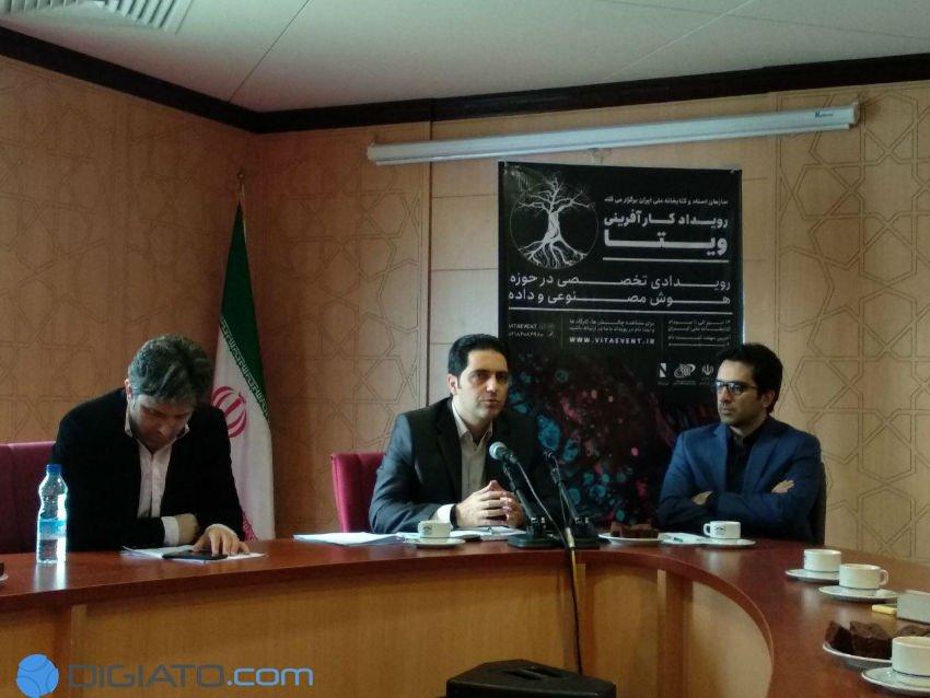 هوش مصنوعی در ایران