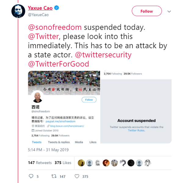 اکانت های چینی توییتر