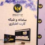 کارت اعتباری ایرانیان در الکامپ؛ ایرانیها صاحب کارت اعتباری میشوند