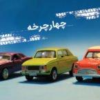 قسمت دوم «چهار چرخه»: تخت گاز خودروسازان برای تولید محصولات بی کیفیت و نا امن