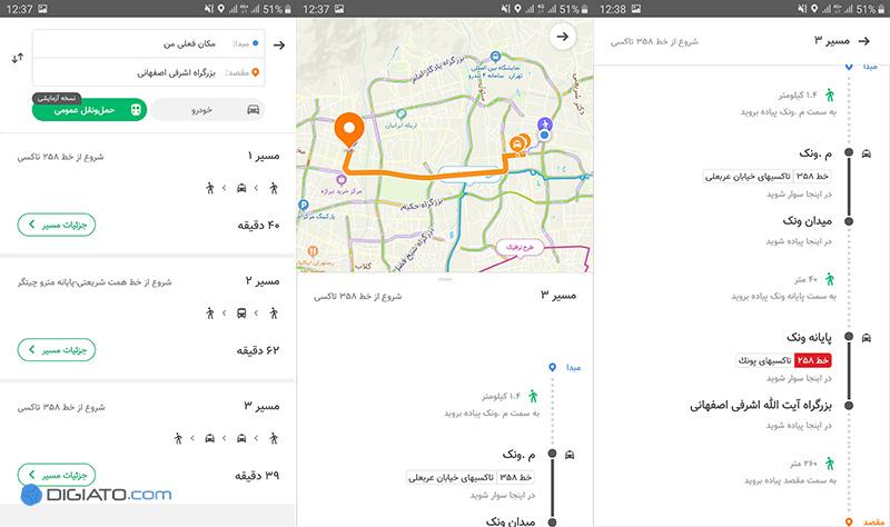 مسیریابی با استفاده از حمل و نقل عمومی