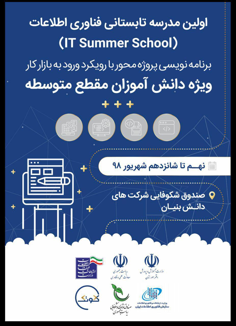 کمپ برنامه نویسی دانش آموزی
