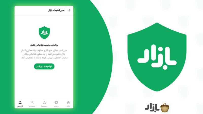 امنیت گوشی اندرویدی|اپلیکیشن