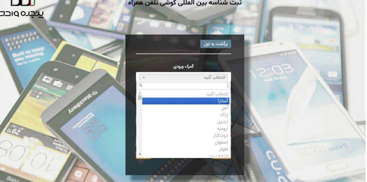 آموزش ثبت گوشی مسافرتی