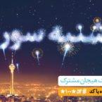 ایستگاه مهرماه دوشنبه سوری با ۱۰۰ گیگابایت اینترنت هدیه رایگان