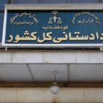 دادستانی کل کشور به وزارت ارتباطات: اسناد تخلف در ارزش افزوده را ارسال کنید