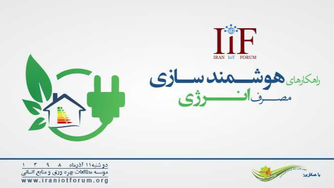 دومین هفته دیجیتال ایران