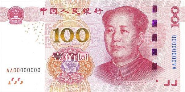 اسکناس چین