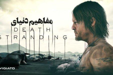 با مفاهیم دنیای Death Stranding بیشتر آشنا شوید