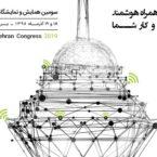 مبیننت خدمات هوشمند خود را در نمایشگاه تهران هوشمند ارائه میکند