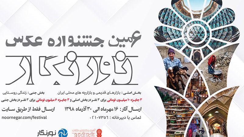 جشنواره عکس نورنگار با تمرکز بر موضوع بازارهای قدیمی ایران برگزار میشود
