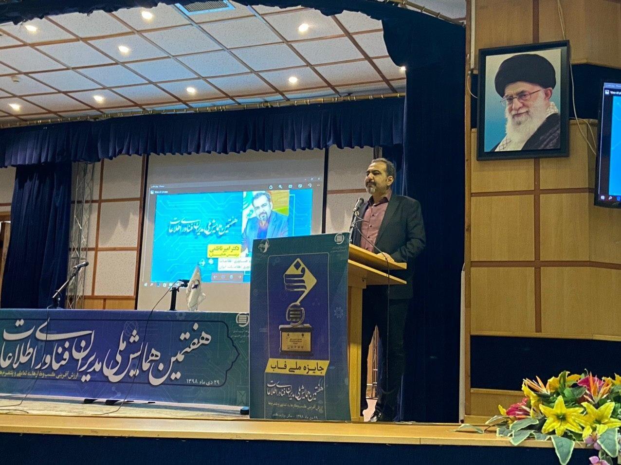 رییس سازمان فناوری از نیاز ایران به ایجاد زیرساخت برای «اقتصاد پلتفرمی» میگوید