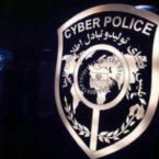 پلیس فتا: واریزیهای مشکوک به حسابهای بانکیتان را گزارش دهید