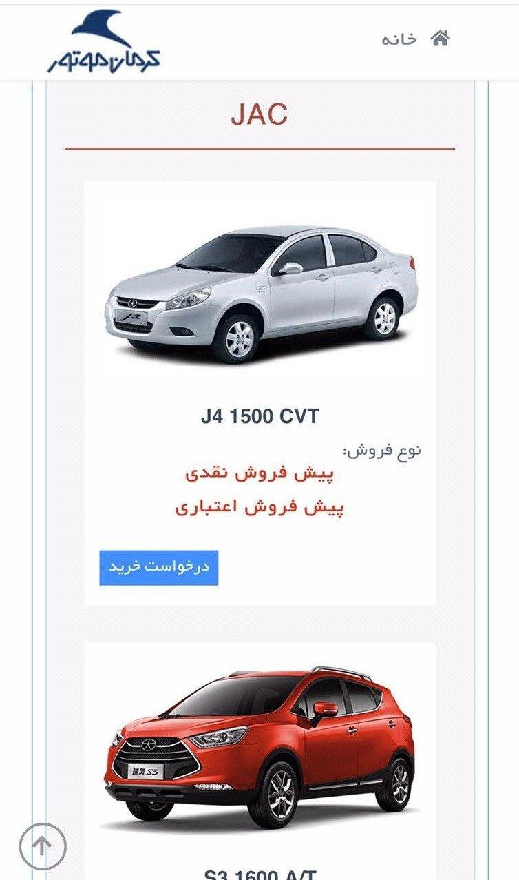 شرکت کرمان موتور