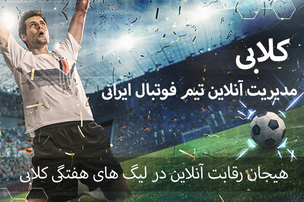 معرفی بازی کلابی، پرطرفدار ترین مربیگری فوتبال ایرانی