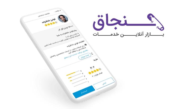 معرفی اپلیکیشن سنجاق؛ بازار آنلاین خدمات