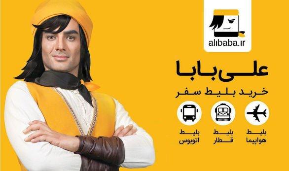 ارتقاء امنیت حساب های کاربری علی بابا از طریق رمز یکبار مصرف
