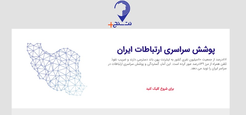 سامانه نت سنج پلاس برای سنجش کیفیت اینترنت و ثبت شکایات مردمی راه اندازی شد