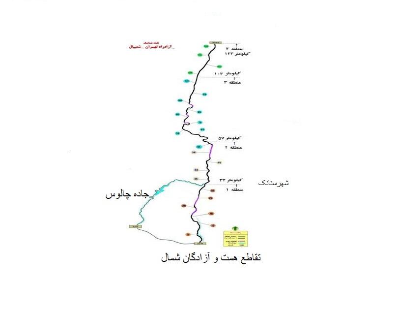 نقشه مسیر اتوبان تهران شمال