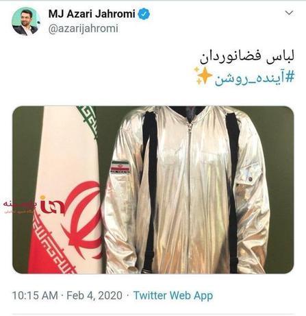 فرستادن فضانورد ایرانی