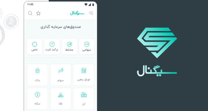 بهترین اپلیکیشن های ایرانی