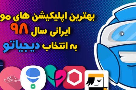 بهترین اپلیکیشن های ایرانی سال ۹۸ به انتخاب دیجیاتو
