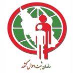 قطع همکاری سازمان ثبت احوال با وزارت بهداشت در پی افشای اطلاعات شهروندان