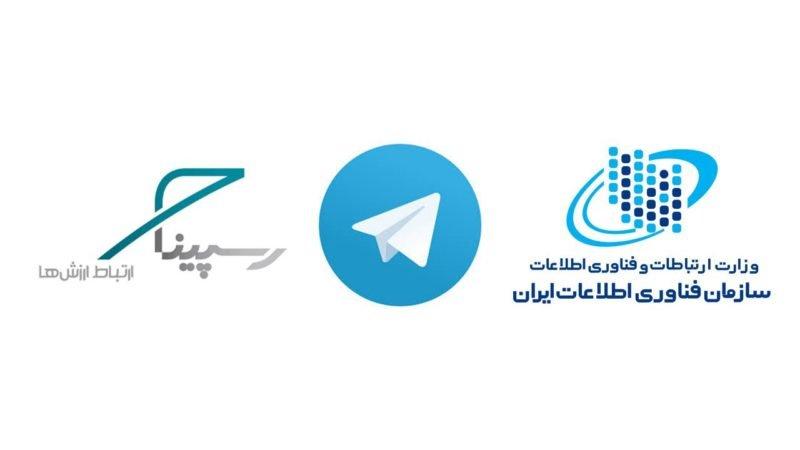 رسپینا درباره میزبانی وبسایت شکار و افشای اطلاعات کاربران ایرانی تلگرام بیانیه داد
