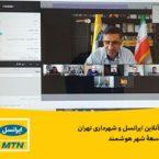 ایرانسل و شهرداری سرویسهای هوشمند را به پایتخت میآورند