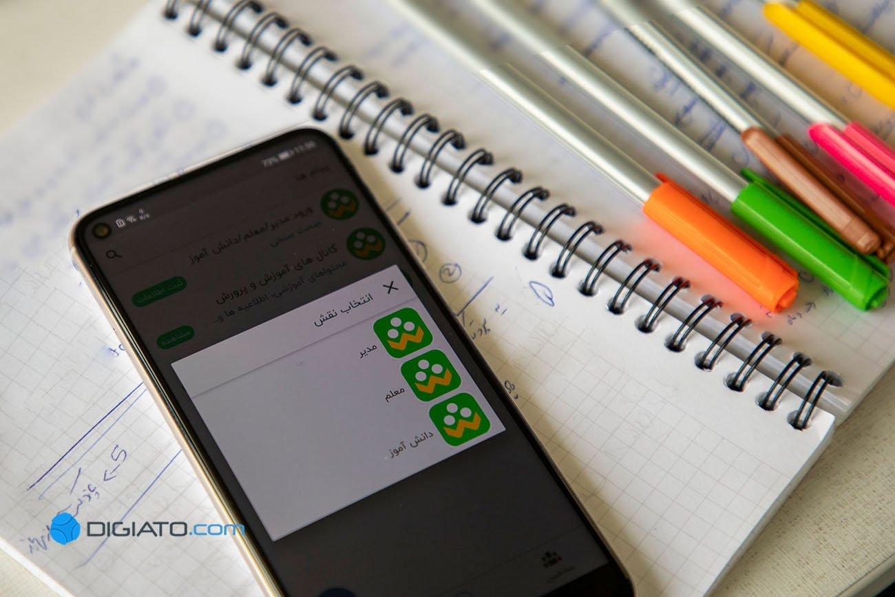Digipic ShadApp 5 اینترنت اپلیکیشن شاد رایگان شد اخبار IT