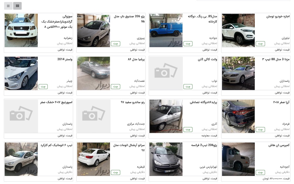 Screen Shot 1398 02 21 at 3.57.52 PM ایجاد بازار سیاه خودرو در اینستاگرام و تلگرام؛ حذف قیمتها با خریداران واقعی چه میکند؟ اخبار IT