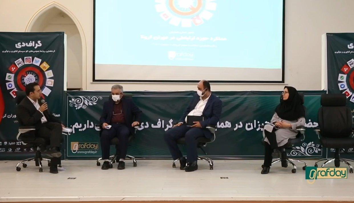 دومین رویداد گرافدی برگزار شد: شفافیت، راهی برای مقابله با بحران در روابط عمومی