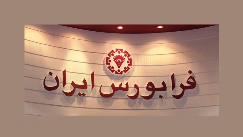 farabours1 یک کارشناس بازار سرمایه: شرکتهای فناوری آینده بورس ایران را در دست میگیرند اخبار IT