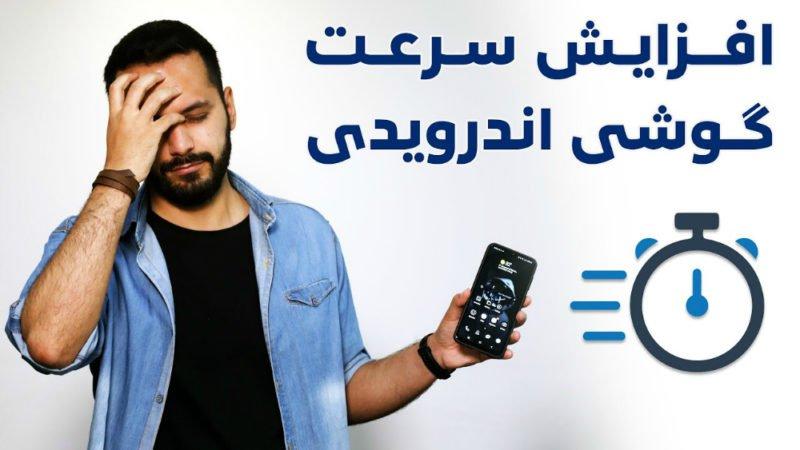 بهترین ترفندها برای بالا بردن سرعت گوشیهای اندرویدی