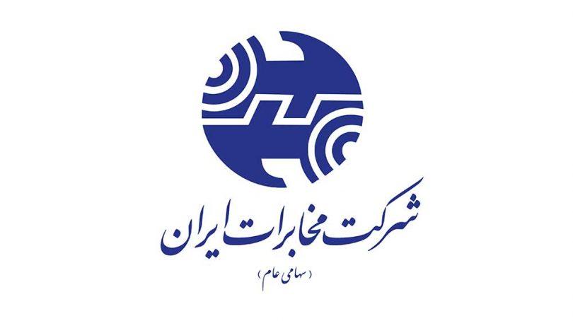 علت رشد ۷۰ درصدی ارزش سهام شرکت مخابرات ایران ظرف ۲ روز چه بود؟