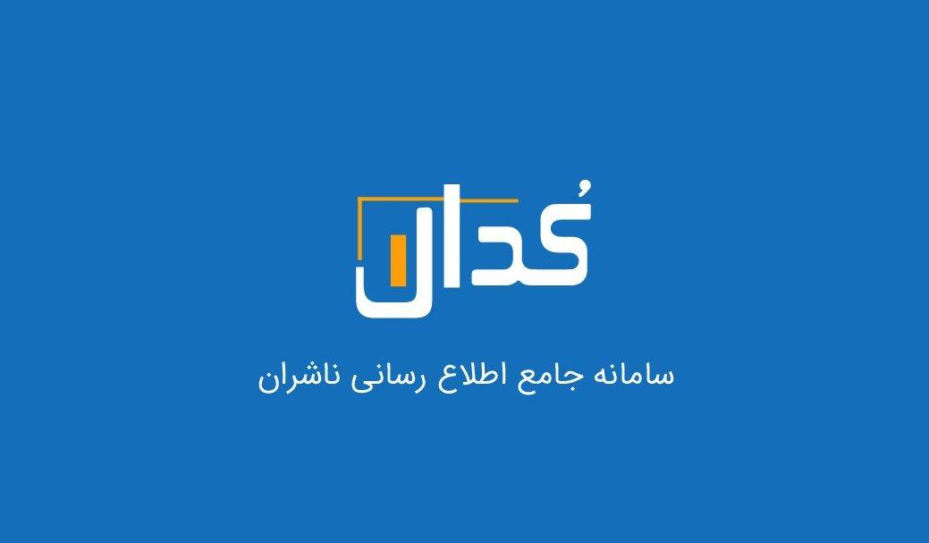 کدال: آشنایی با سامانه انتشار گزارشات مالی شرکتهای بورسی